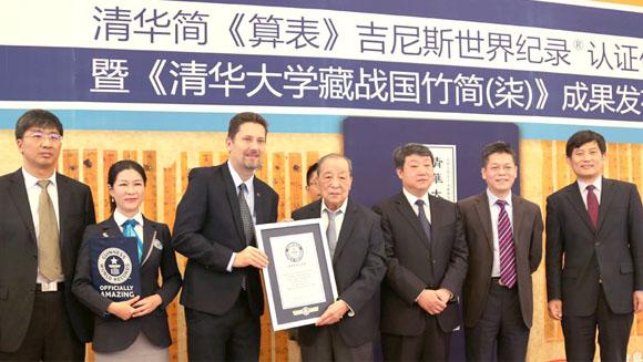 战国竹简获吉尼斯世界纪录认证