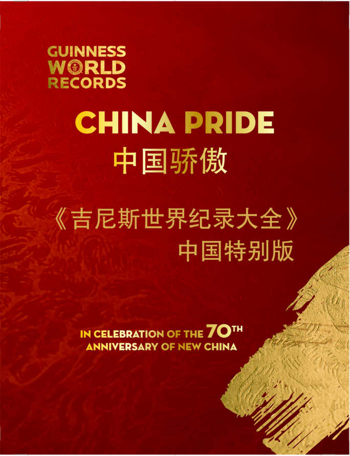 China pride book cover